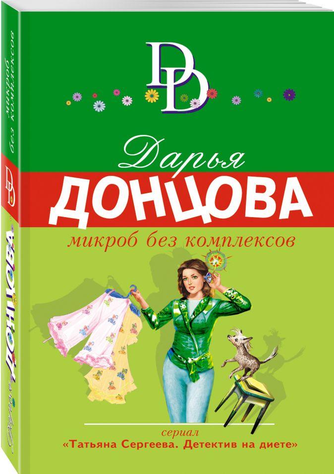 Дарья Донцова - Микроб без комплексов обложка книги