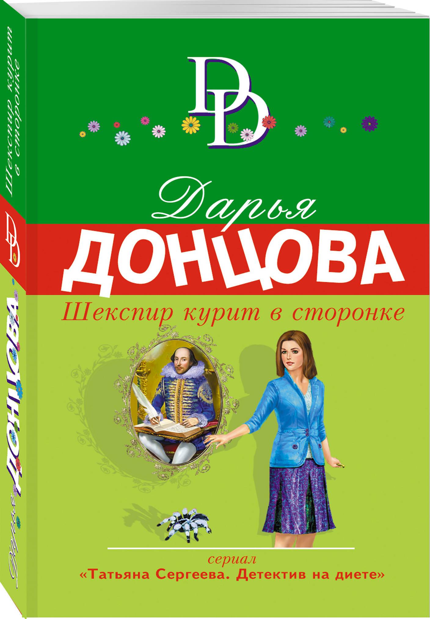 Донцова Дарья Аркадьевна Шекспир курит в сторонке