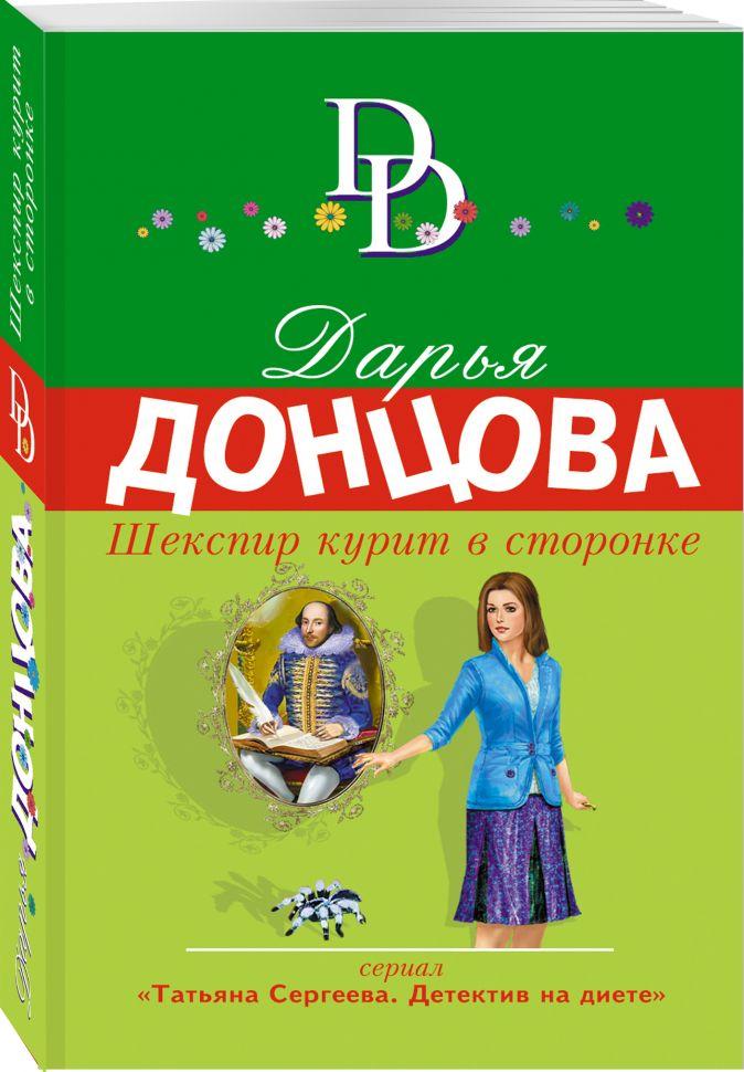 Шекспир курит в сторонке Дарья Донцова