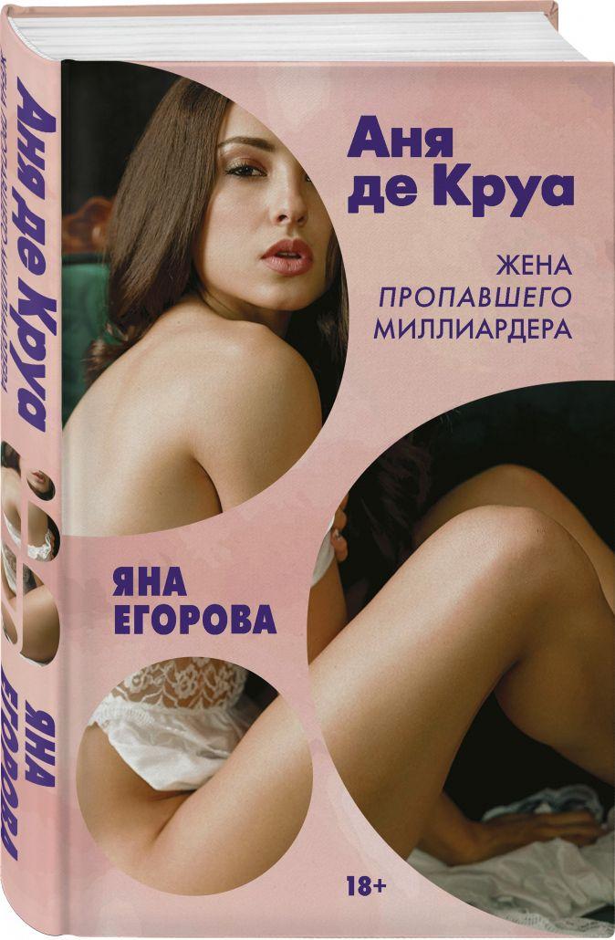 Яна Егорова - Аня де Круа. Жена пропавшего миллиардера обложка книги