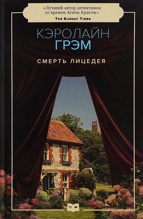 Смерть лицедея: роман Грэм Кэролайн