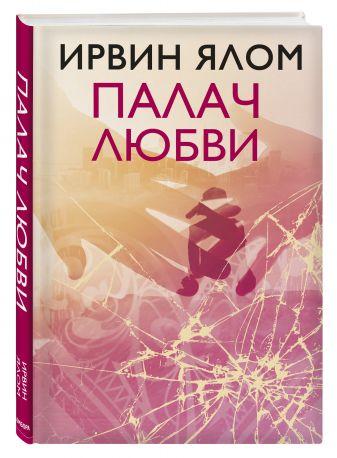 Ирвин Ялом - Палач любви обложка книги