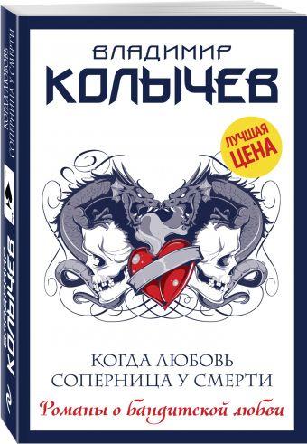 Когда любовь соперница у смерти Владимир Колычев