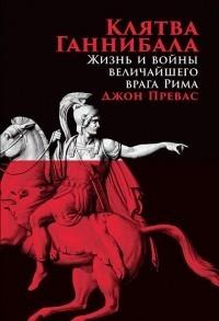 Клятва Ганнибала: Жизнь и войны величайшего врага Рима Превас Д.