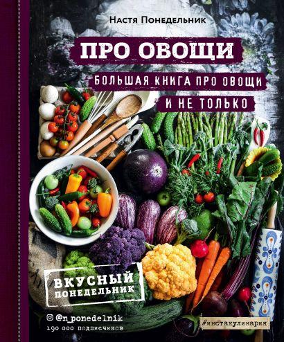 ПРО овощи! Большая книга про овощи и не только - фото 1