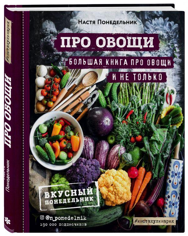ПРО овощи! Большая книга про овощи и не только ( Понедельник Настя  )
