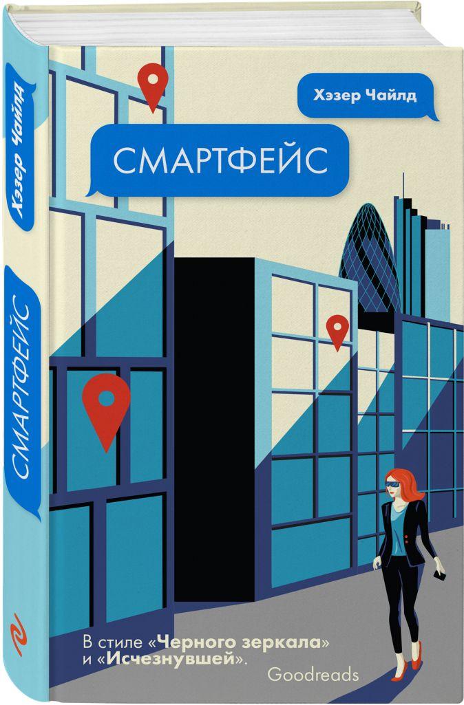 Хэзер Чайлд - Смартфейс обложка книги