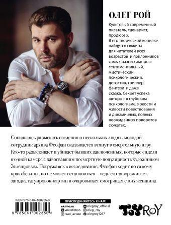 Тайный шифр художника Олег Рой