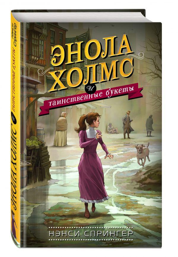 Zakazat.ru: Энола Холмс и таинственные букеты (#3). Спрингер Нэнси