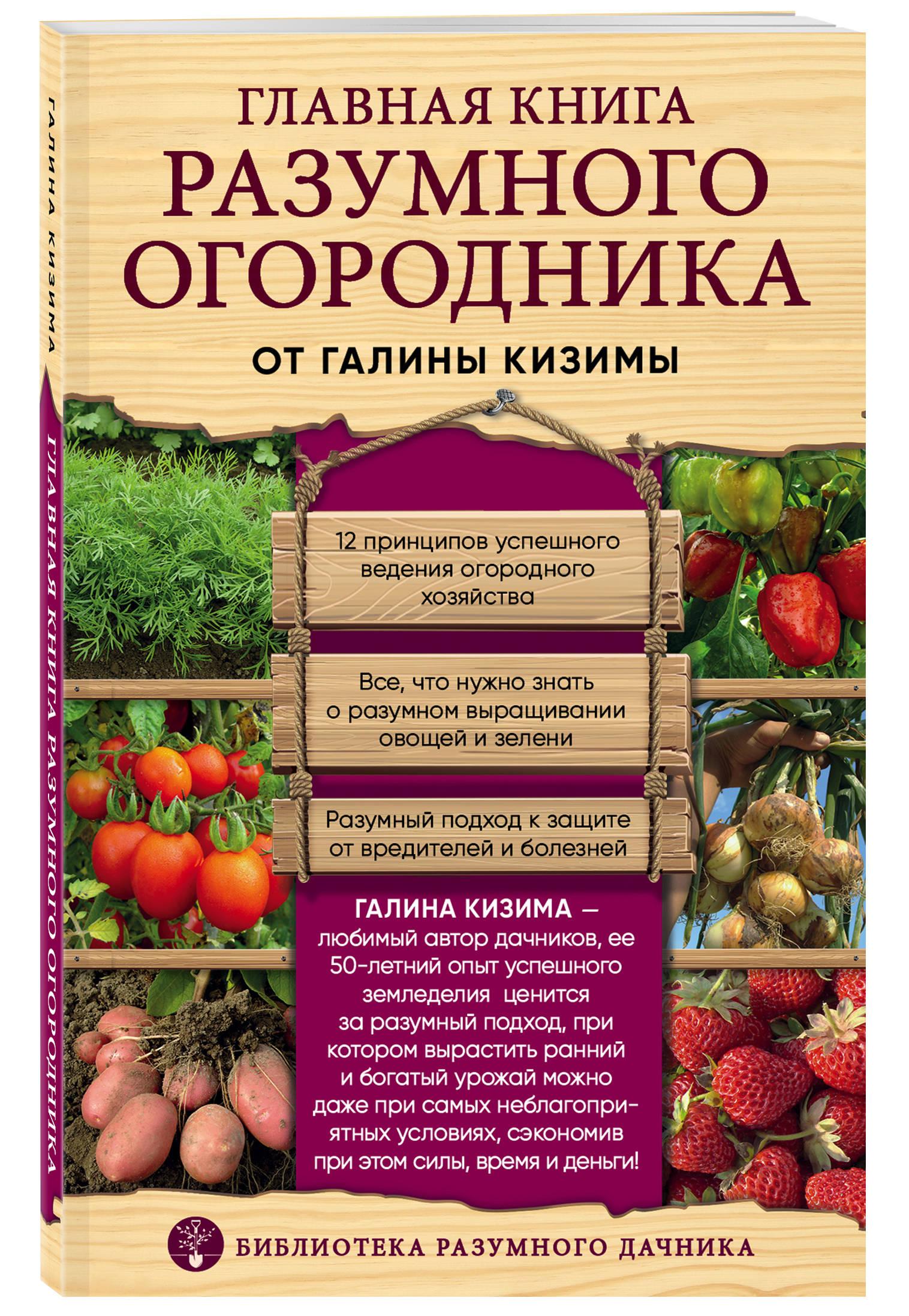 Галина Кизима Главная книга разумного огородника
