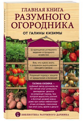 Главная книга разумного огородника Галина Кизима