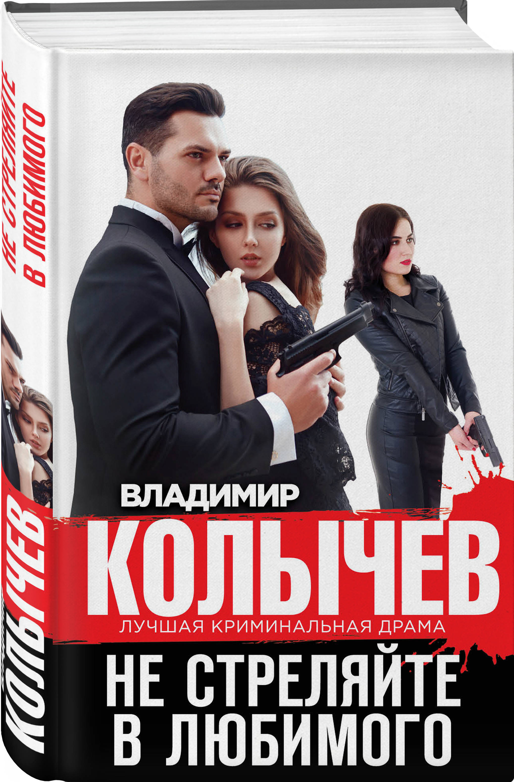 Владимир Колычев Не стреляйте в любимого владимир колычев авторитетный роман