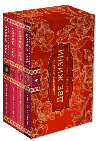 Конкордия Антарова - Две жизни. Комплект из четырех книг в подарочном коробе с золотыми фрезиями обложка книги