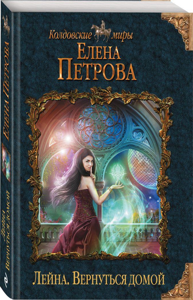 Елена Петрова - Лейна. Вернуться домой обложка книги