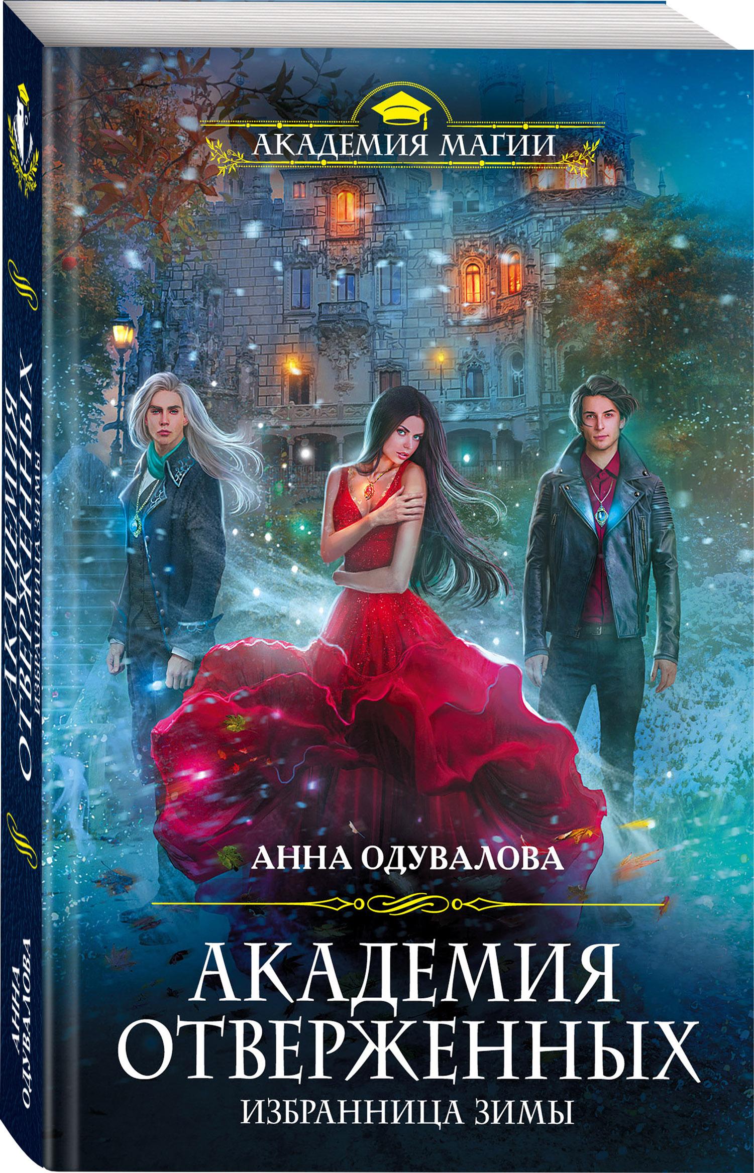 Анна Одувалова Академия отверженных. Избранница зимы