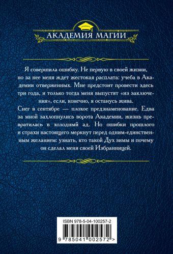 Академия отверженных. Избранница зимы Анна Одувалова