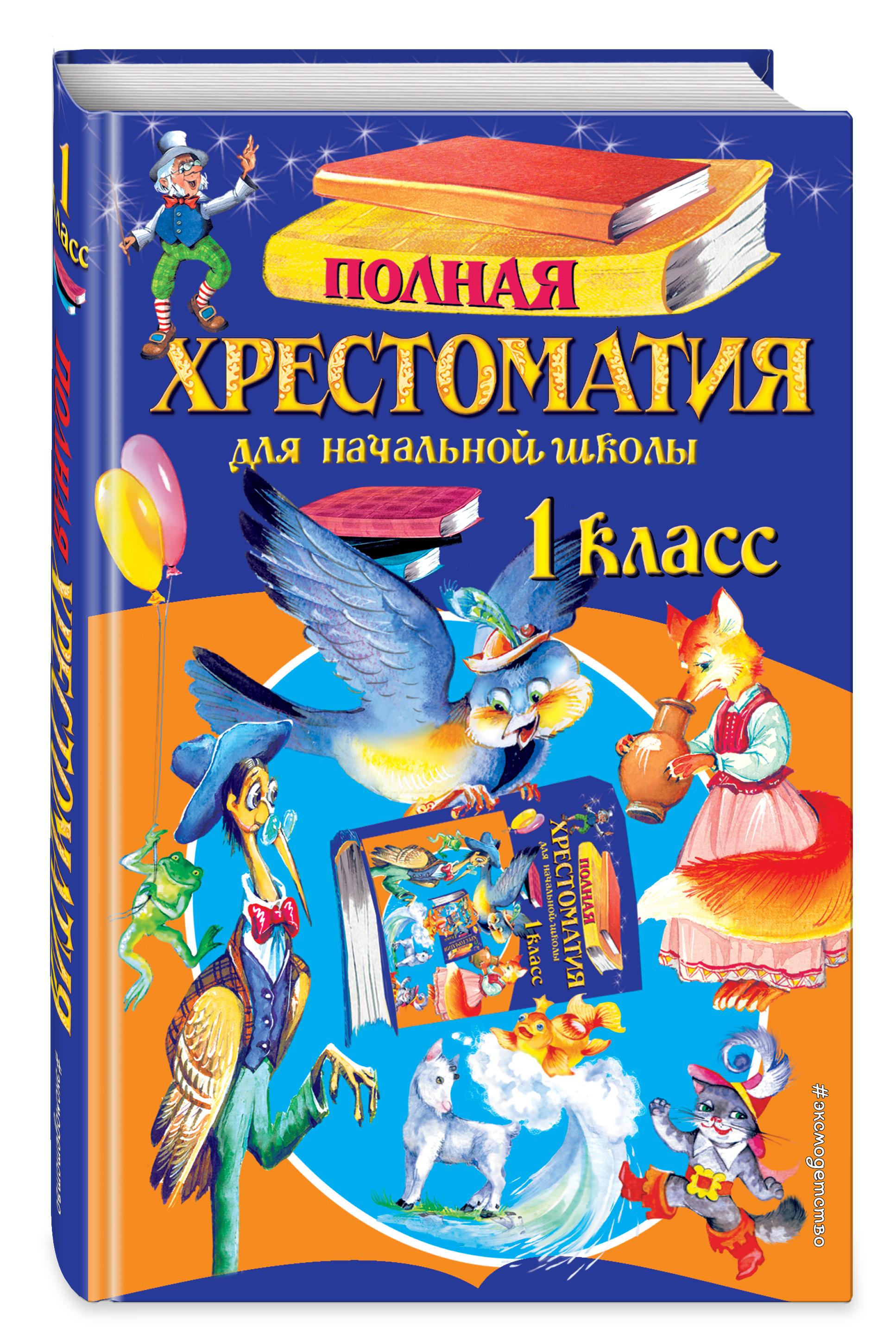 Полная хрестоматия для начальной школы. 1 класс. 6-е изд., испр. и доп.
