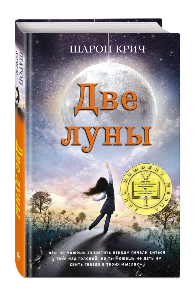Шарон Крич - Две луны (выпуск 2) обложка книги