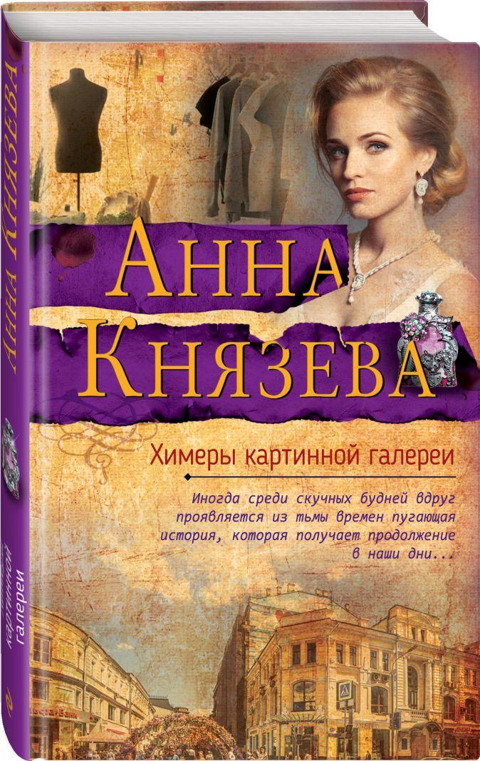 Химеры картинной галереи Анна Князева