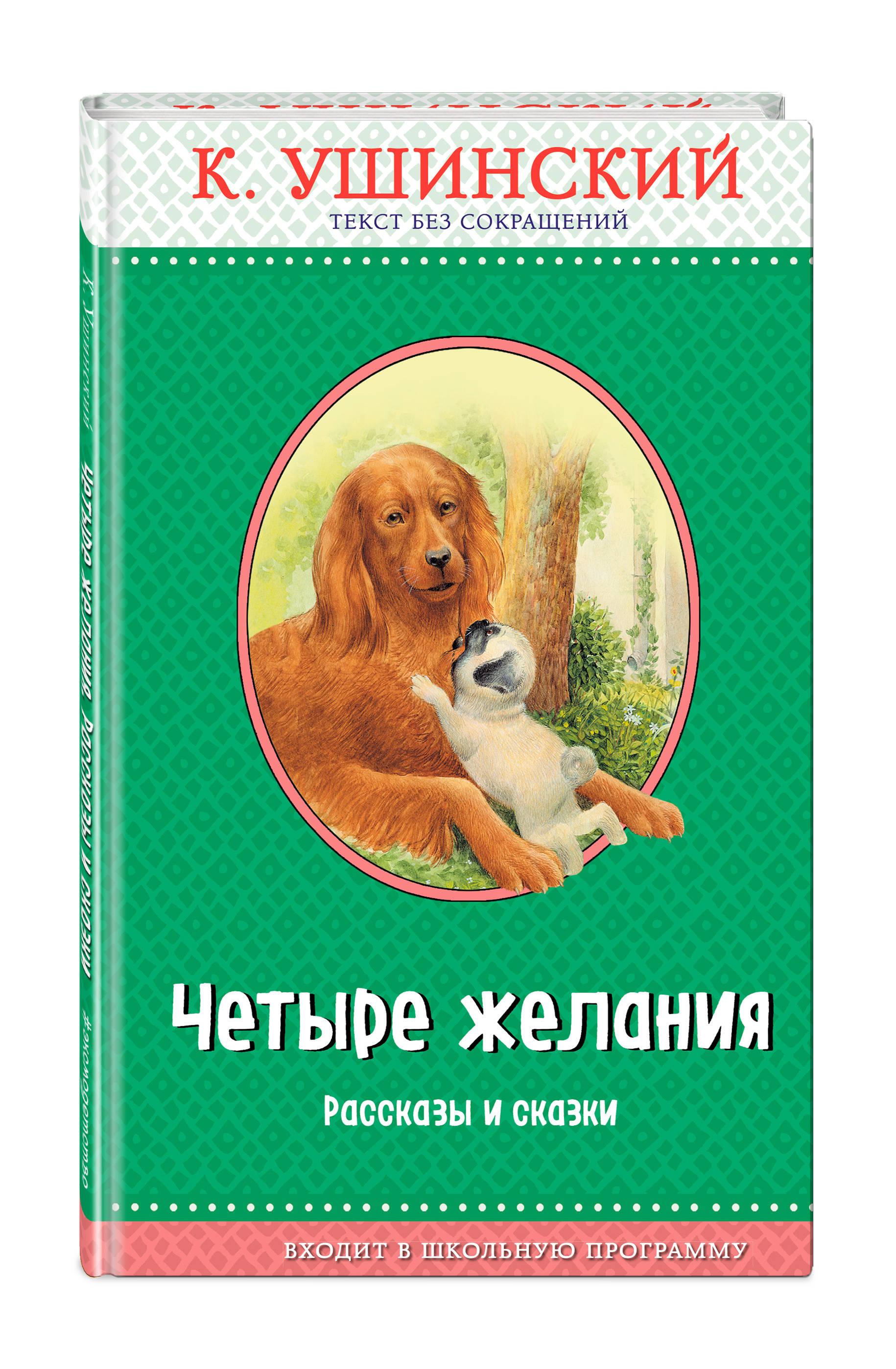 К. Ушинский Четыре желания. Рассказы и сказки ласточка