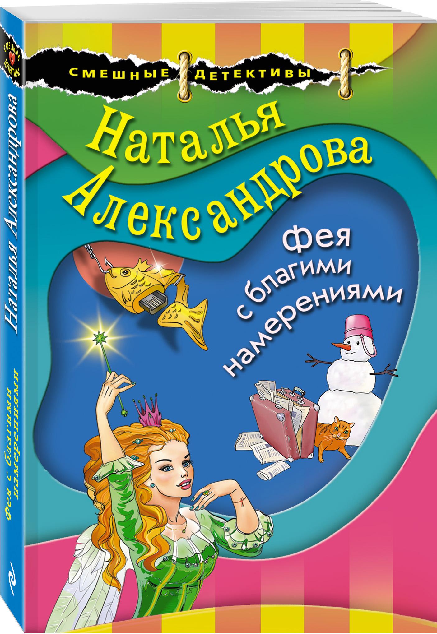 Наталья Александрова Фея с благими намерениями
