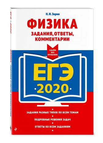 Н. И. Зорин - ЕГЭ-2020. Физика. Задания, ответы, комментарии обложка книги