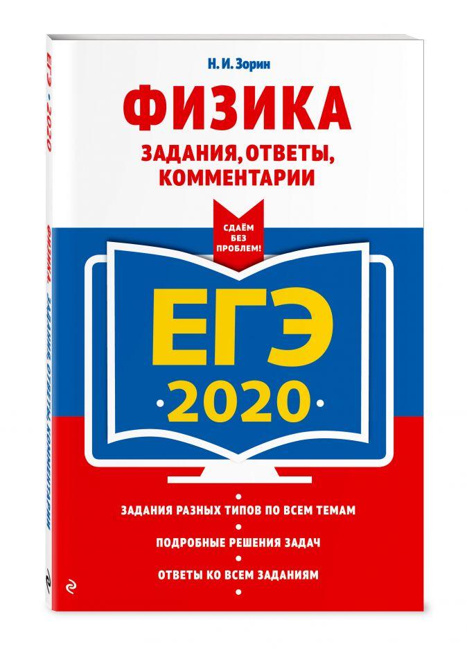 ЕГЭ-2020. Физика. Задания, ответы, комментарии Н. И. Зорин