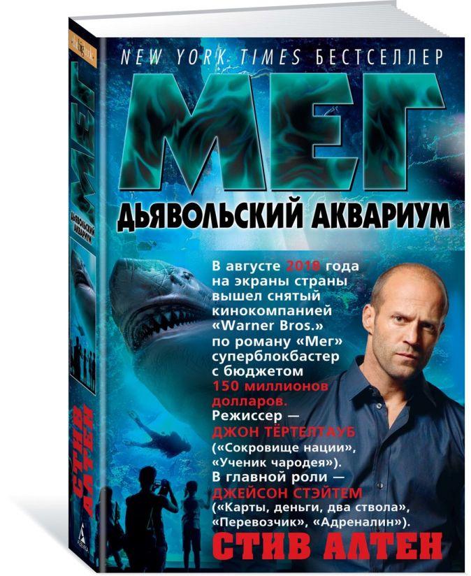 Алтен С. - Мег. Дьявольский аквариум. Цикл Мегалодон. Кн.4 обложка книги