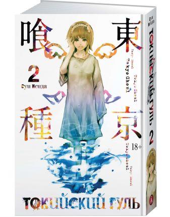 Исида С. - Токийский гуль. Книга 2 обложка книги