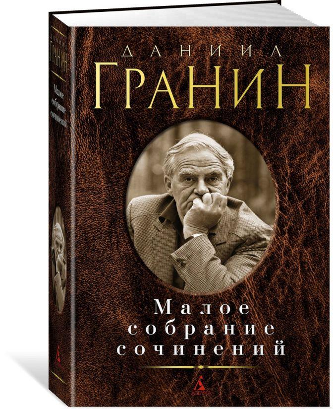Малое собрание сочинений/Гранин Д. Гранин Д.