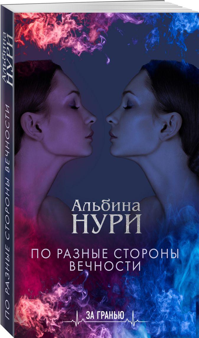 Альбина Нури - По разные стороны вечности обложка книги