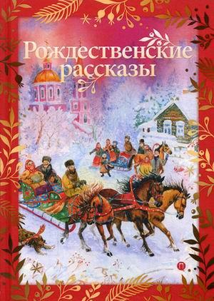 Рождественские рассказы: cборник Гоголь Николай Васильевич, Лесков Николай Семенович, Куприн Александр Иванович