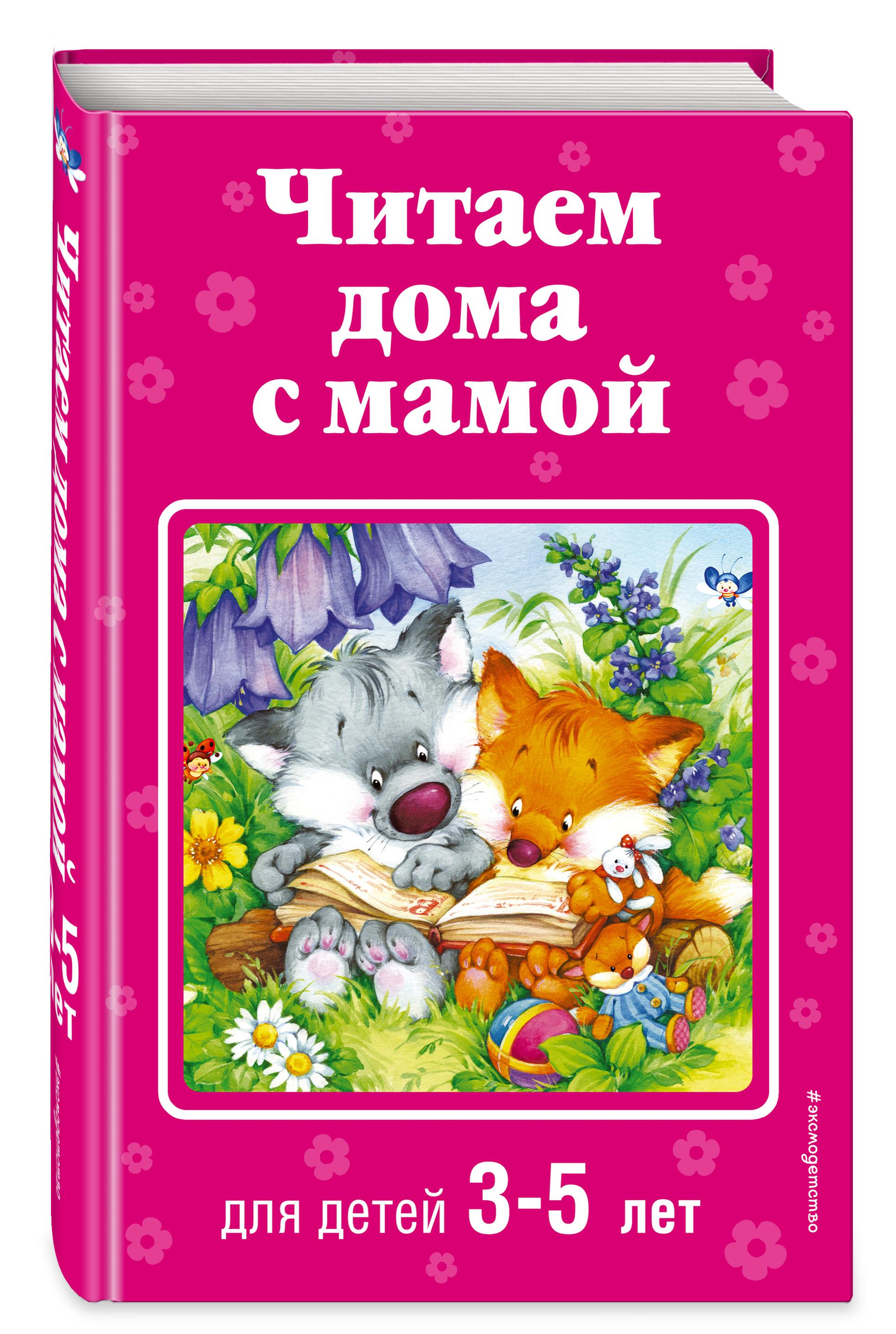Читать детские книги с картинками онлайн для 7-10 лет, днем