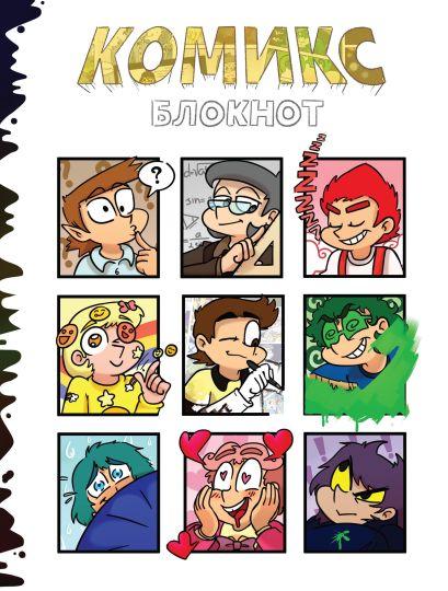 Комикс блокнот от Федора Комикса - фото 1