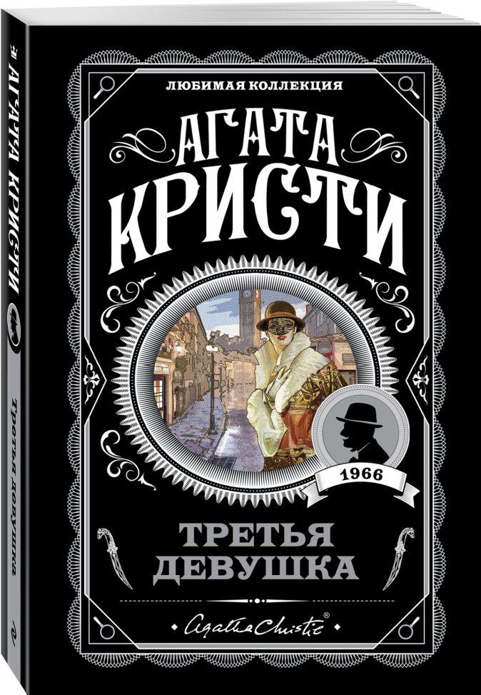 Агата Кристи - Третья девушка обложка книги
