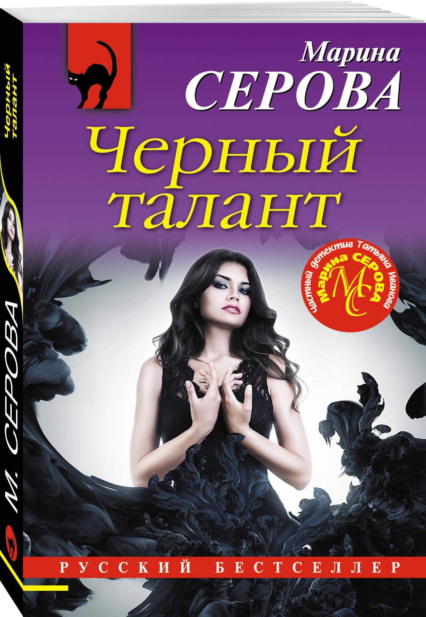 Марина Серова Черный талант