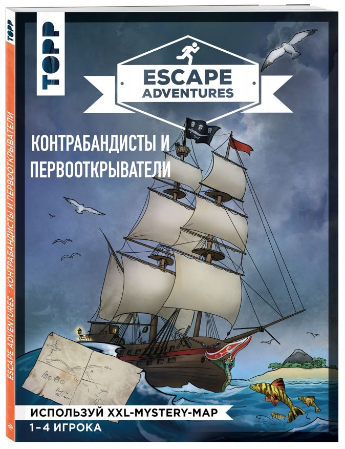 Escape Adventures: контрабандисты и первооткрыватели Себастьян Френцель, Саймон Зимпфер