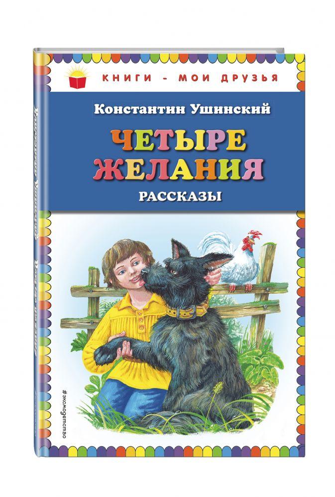 Четыре желания: рассказы Константин Ушинский