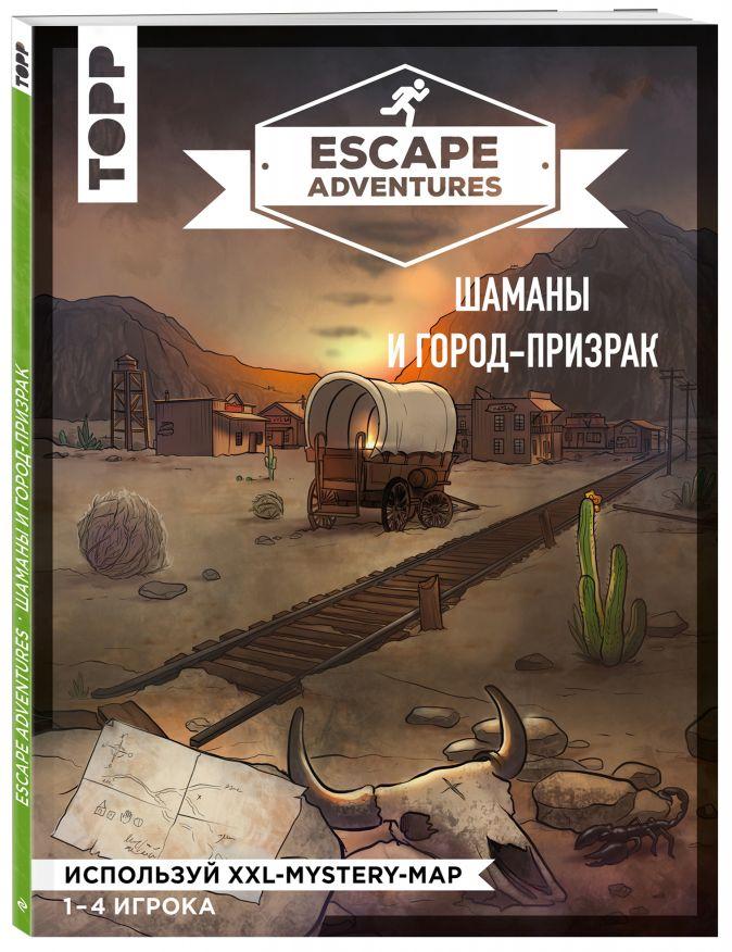 Себастьян Френцель, Саймон Зимпфер - Escape Adventures: шаманы и город-призрак обложка книги