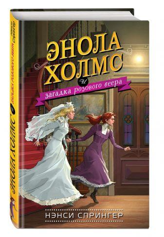 Нэнси Спрингер - Энола Холмс и загадка розового веера обложка книги
