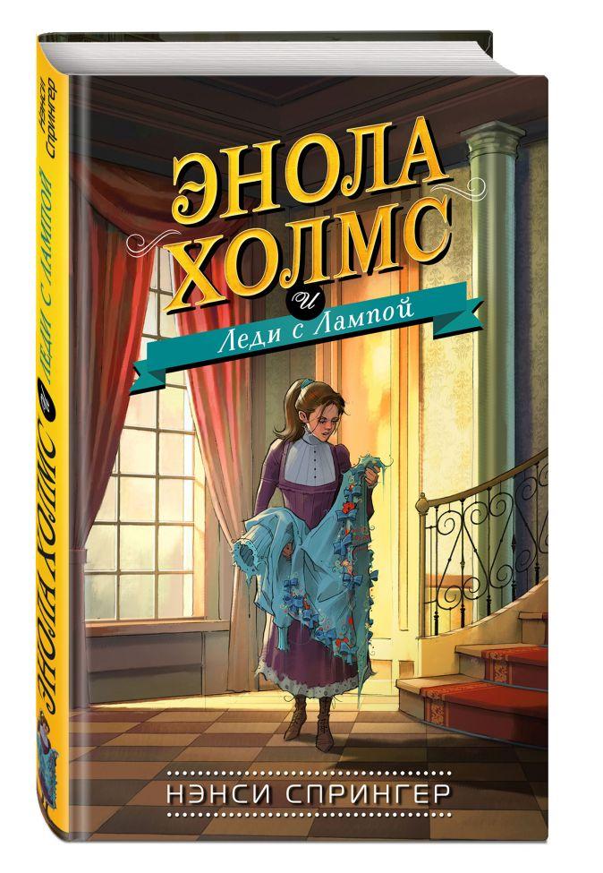 Нэнси Спрингер - Энола Холмс и Леди с Лампой обложка книги