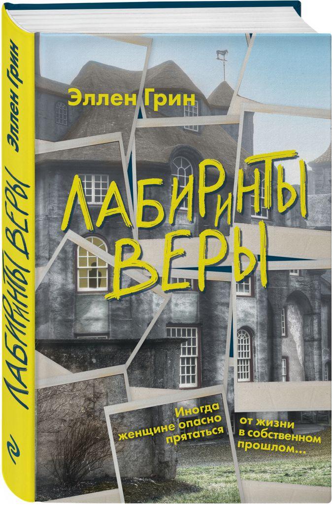 Эллен Грин - Лабиринты веры обложка книги