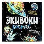 Настольная игра «Экивоки. Космос»