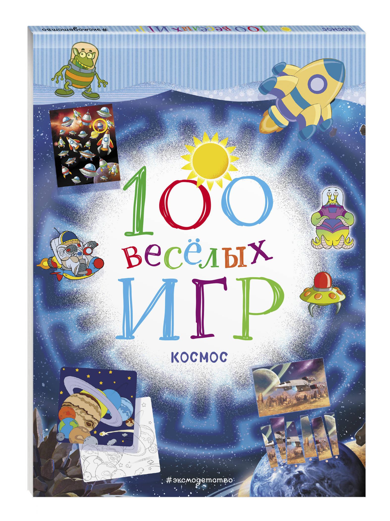Фото - 100 весёлых игр. Космос 100 весёлых игр динозавры