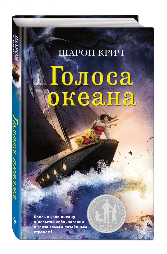 Шарон Крич - Голоса океана (выпуск 5) обложка книги