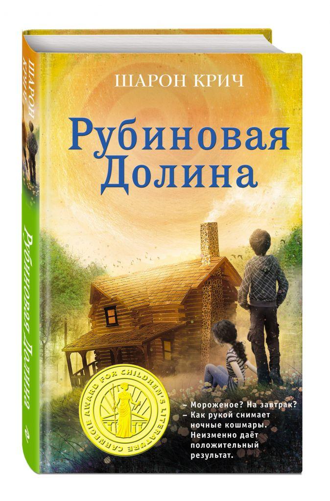 Рубиновая Долина (выпуск 6) Шарон Крич