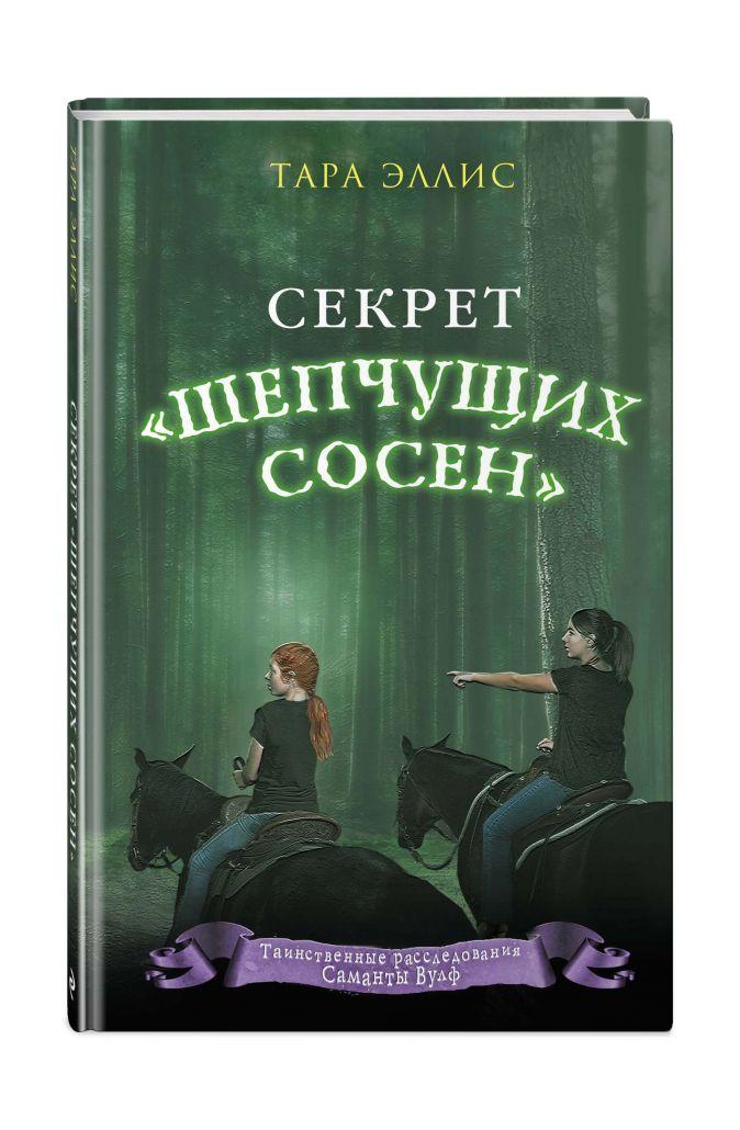 Тара Эллис - Секрет «Шепчущих сосен» обложка книги