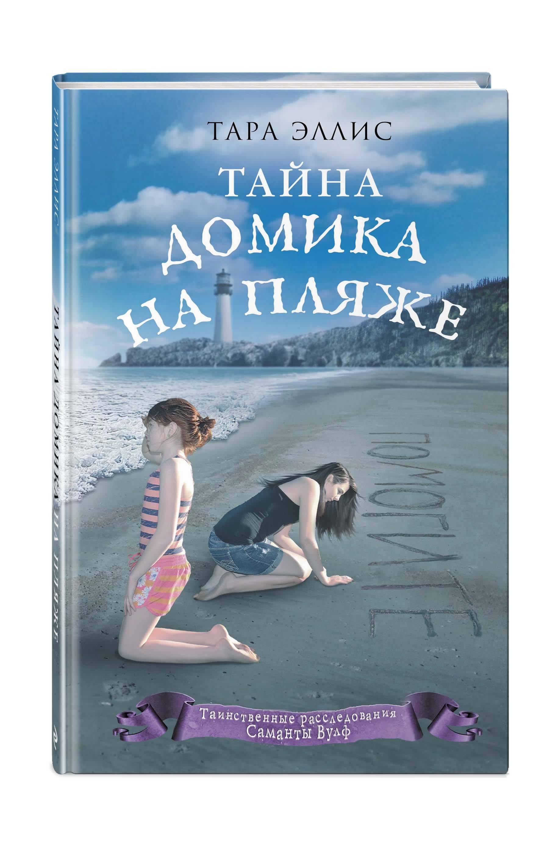 Тайна домика на пляже ( Эллис Тара  )