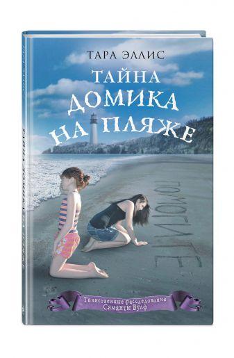 Тара Эллис - Тайна домика на пляже обложка книги