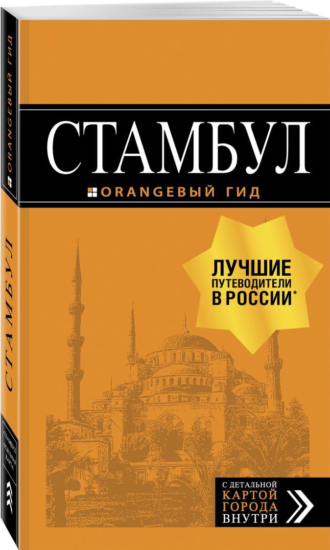 Стамбул: путеводитель + карта. 8-е издание, испр. и доп.